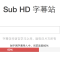 sub hd homepage