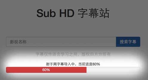 Sub HD 首頁直接告知射手網字幕匯入的進度